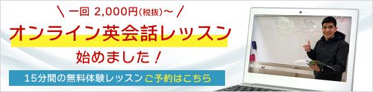 Zoomオンライン英会話レッスン無料体験お申込み