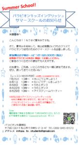 桃山幼稚園サマースクールのお知らせ!