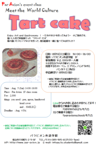 料理イベント!~モネのタルトを作ってみよう~