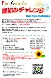 夏休みスペシャルクラスのお知らせ!