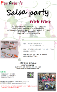サルサダンスパーティー with Wine