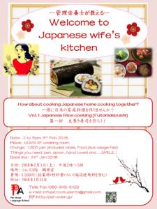 太巻き寿司を作ろう! Welcome to Japanese wife's kitchen