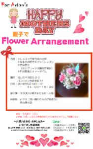 親子でフラワーアレンジメント!!