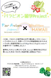 パラビオン留学プロジェクト☆彡