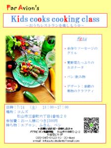 Summer Kids cooking class!