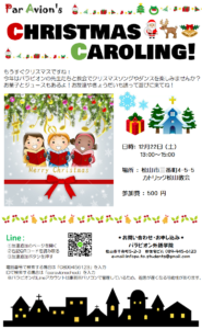 Christmas Caroling event🎅