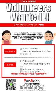 イベントボランティアスタッフ大募集!~Volunteers Wanted !!~