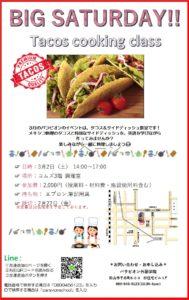 タコス&サイドディッシュ教室!~Tacos cooking class~