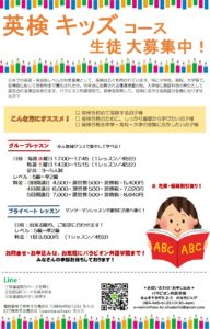 英検キッズクラス 始めます!