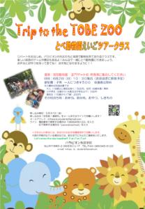 今年もパラビオン外語学院とべ動物園ツアークラスを開催します!