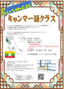ミャンマー語クラス開講決定!