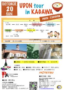 UDON tour in KAGAWA