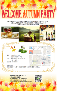 Welcome Autumn Party!