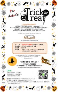 Halloween キッズイベントのお知らせ★