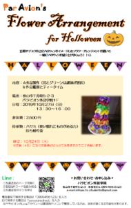 ハロウィンフラワーアレンジメント開催!