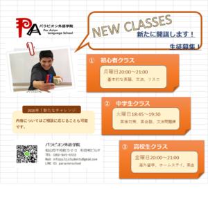 ★新クラス開講のお知らせ★