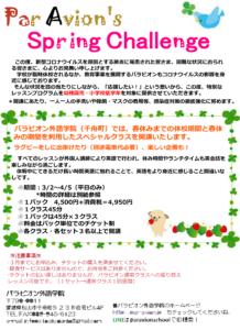 春休みスペシャルクラスのお知らせ!