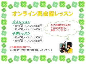 オンラインレッスン1レッスン2,000円(税抜)から!