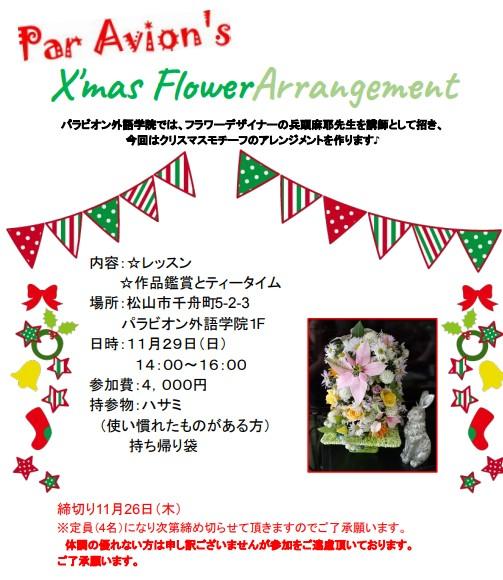 クリスマス★フラワーアレンジメントのお知らせ!