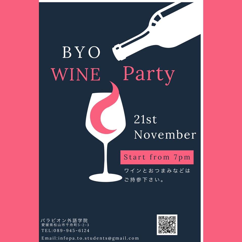 【※延期】参加無料ワインパーティーのお知らせ!