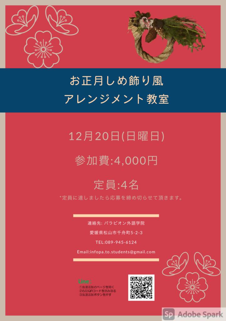 しめ飾りイベント開催のお知らせ★