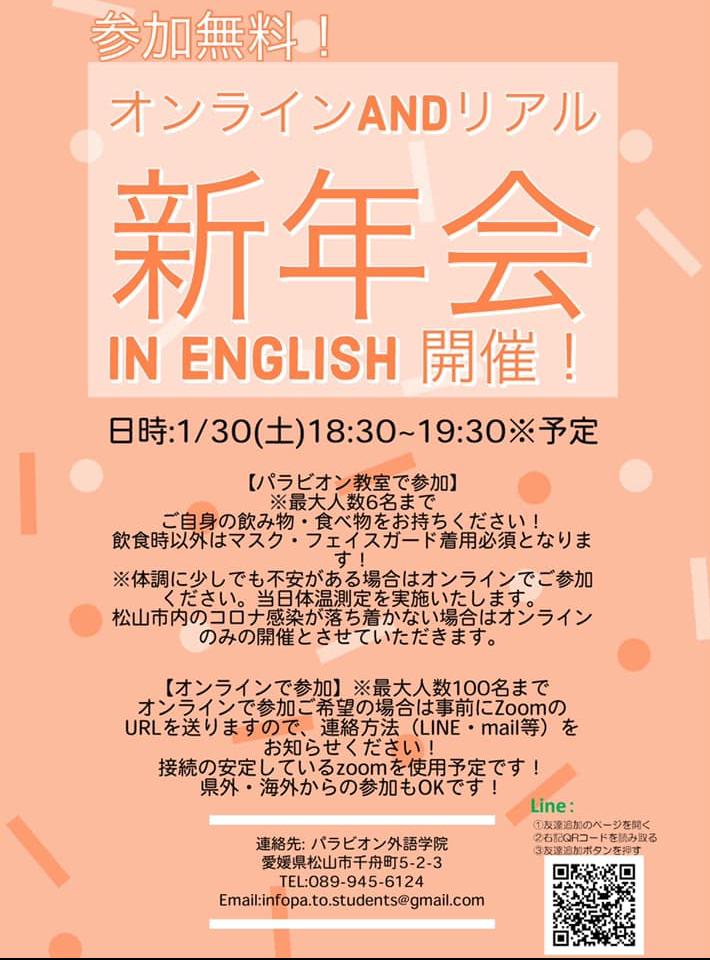 参加無料!オンラインandリアル新年会 in English 開催!