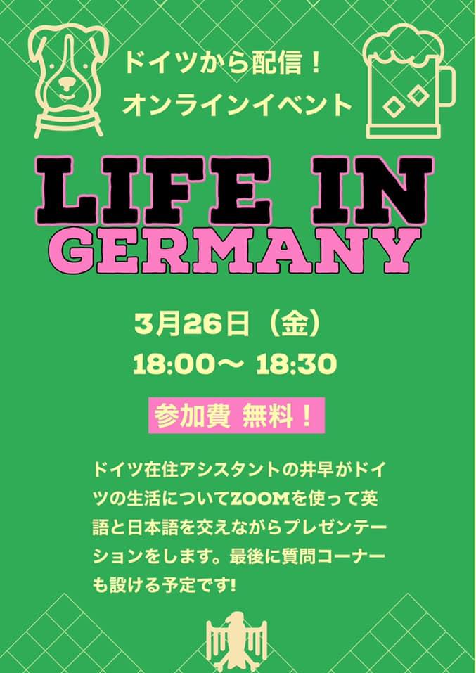 ドイツから無料オンラインイベント開催!