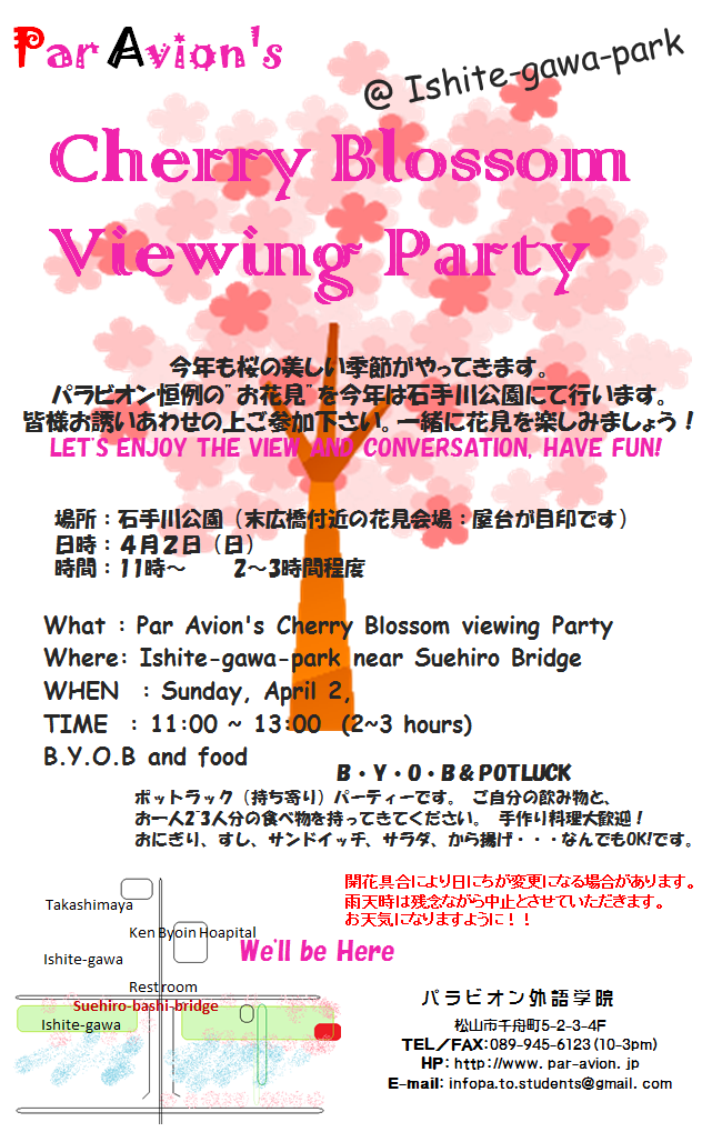 Cherry Blossom Viewing Party